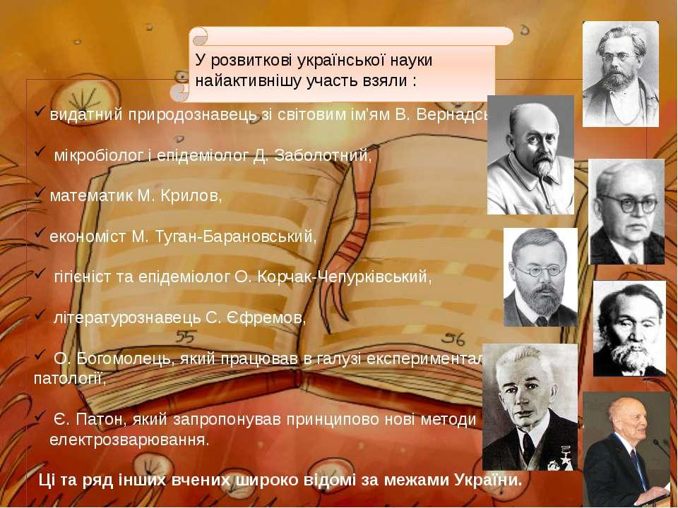 видатний природознавець зі світовим ім'ям В. Вернадський, мікробіолог і епіде...