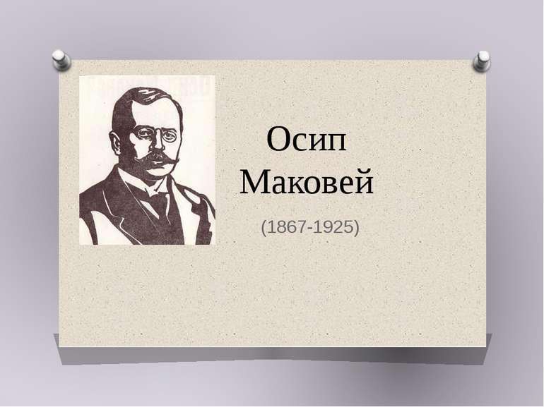 Осип Маковей (1867-1925)