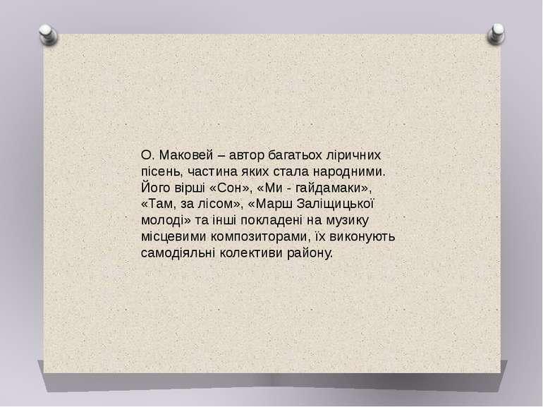 О. Маковей – автор багатьох ліричних пісень, частина яких стала народними. Йо...
