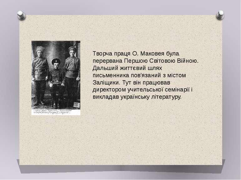 Творча праця О. Маковея була перервана Першою Світовою Війною. Дальший життєв...
