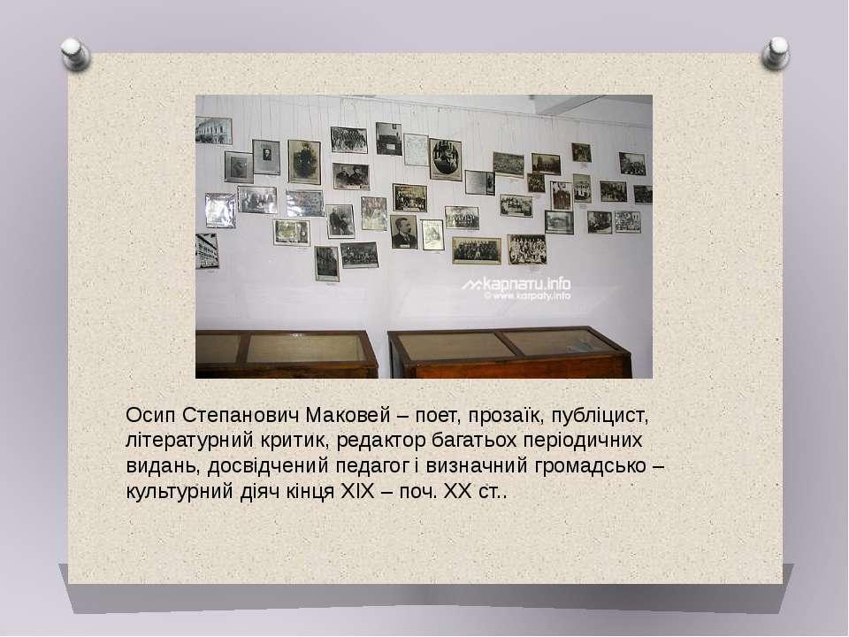 Осип Степанович Маковей – поет, прозаїк, публіцист, літературний критик, реда...