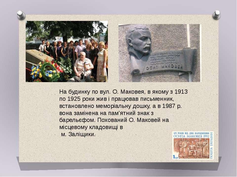 На будинку по вул. О. Маковея, в якому з 1913 по 1925 роки жив і працював пис...