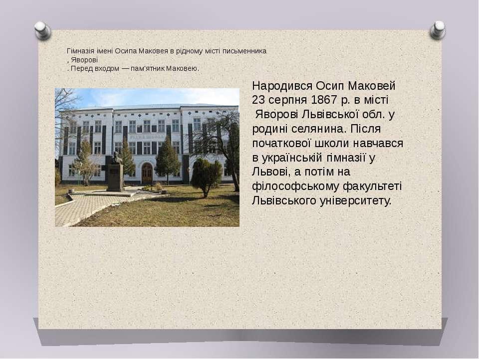 Народився Осип Маковей 23 серпня 1867 р. в місті Яворові Львівської обл. у ро...