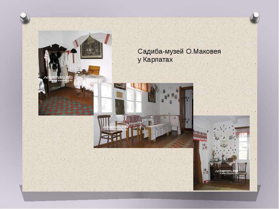 Садиба-музей О.Маковея у Карпатах