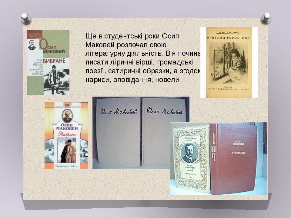 Ще в студентські роки Осип Маковей розпочав свою літературну діяльність. Він ...