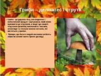 Гриби – делікатес і отрута Гриби - це дарунок лісу, але водночас і небезпечни...