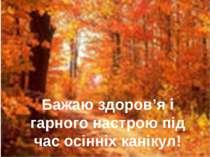 Бажаю здоров'я і гарного настрою під час осінніх канікул!