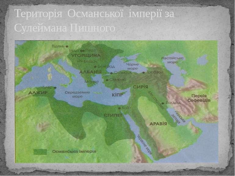 Територія Османської імперії за Сулеймана Пишного