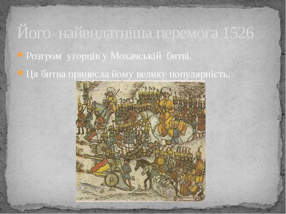 Його найвидатніша перемога 1526 Розгром угорців у Мохачській битві. Ця битва ...