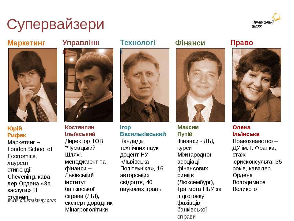 Супервайзери www.chumakway.com Технології Управління Право Фінанси Маркетинг ...