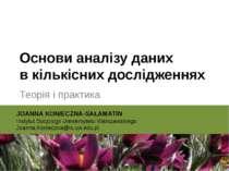 Теорія і практика Основи аналізу даних в кількісних дослідженнях JOANNA KONIE...