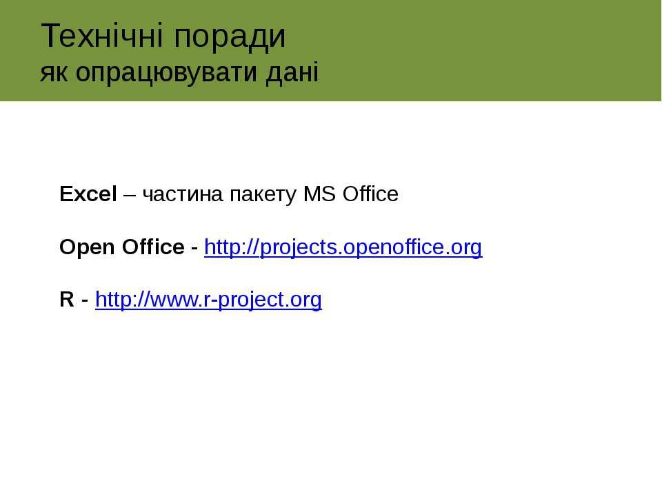 Технічні поради як опрацювувати дані Excel – частина пакету MS Office Open Of...