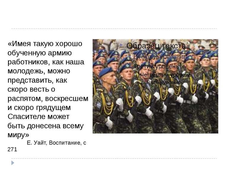 «Имея такую хорошо обученную армию работников, как наша молодежь, можно предс...