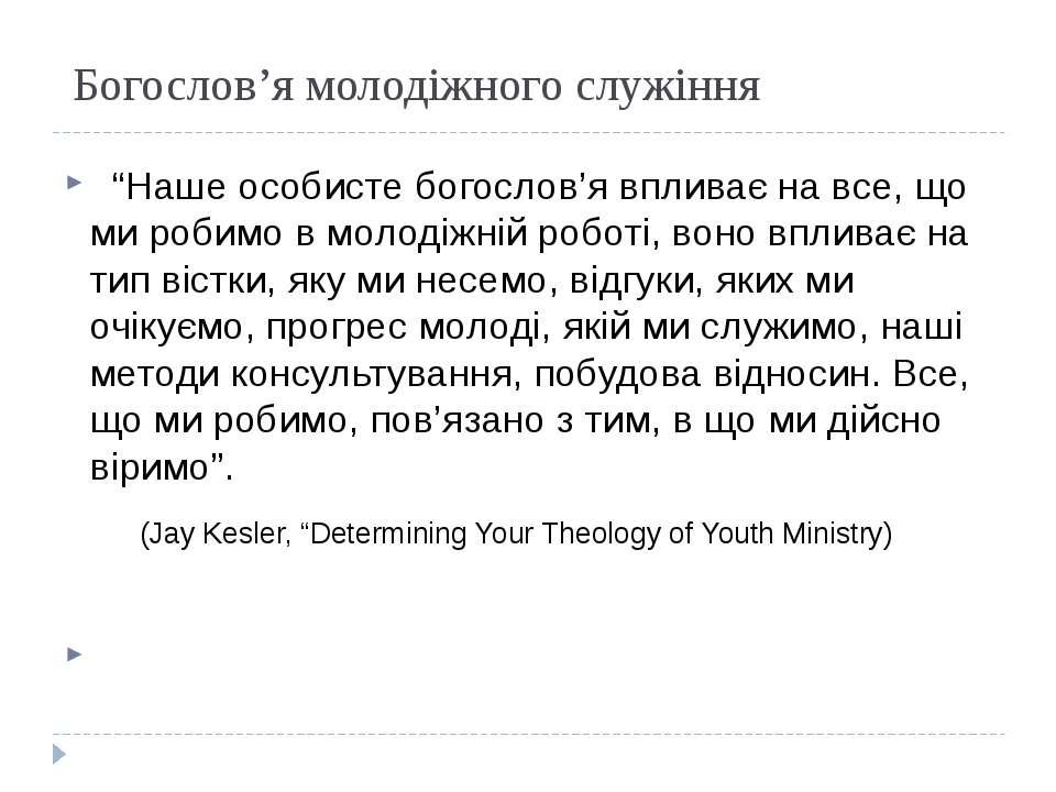 """Богослов'я молодіжного служіння """"Наше особисте богослов'я впливає на все, що ..."""