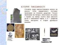 ІСТОРІЯ ПИСЕМНОСТІ Спочатку люди використовували написи на камінні, потім вид...