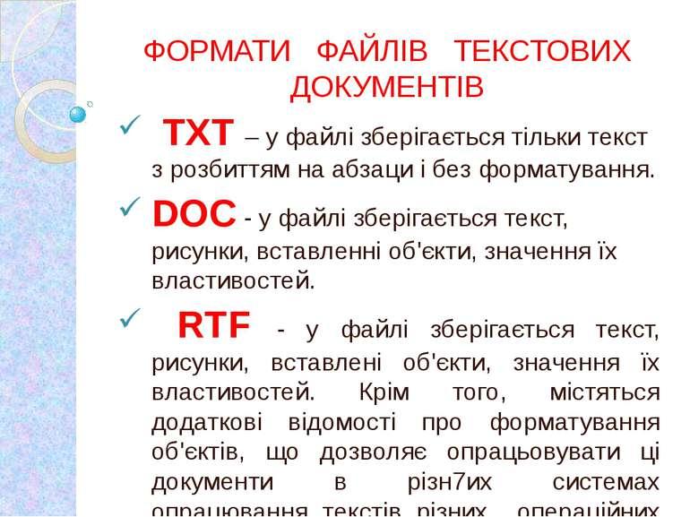 ФОРМАТИ ФАЙЛІВ ТЕКСТОВИХ ДОКУМЕНТІВ ТХТ – у файлі зберігається тільки текст з...