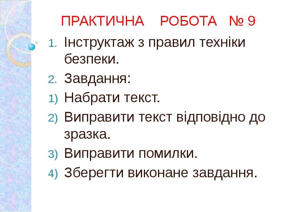 ПРАКТИЧНА РОБОТА № 9 Інструктаж з правил техніки безпеки. Завдання: Набрати т...