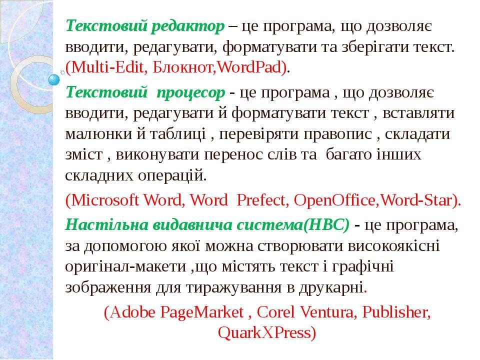 Текстовий редактор – це програма, що дозволяє вводити, редагувати, форматуват...
