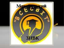 """Матвіївський """"ВСЕСВІТ"""" ЗНВК"""