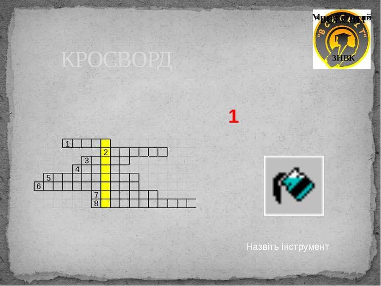 """КРОСВОРД 1 Назвіть інструмент Матвіївський """"ВСЕСВІІТ"""" ЗНВК"""