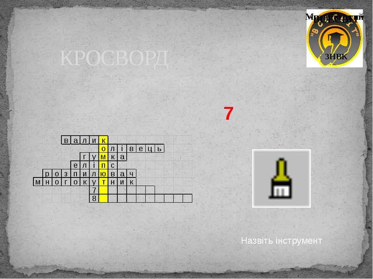 """КРОСВОРД 7 Назвіть інструмент Матвіївський """"ВСЕСВІІТ"""" ЗНВК"""