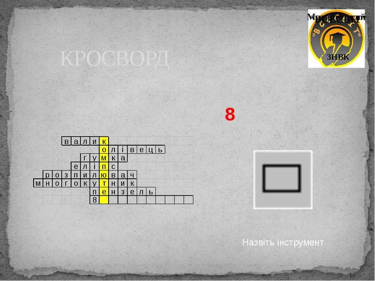 """КРОСВОРД 8 Назвіть інструмент Матвіївський """"ВСЕСВІІТ"""" ЗНВК"""