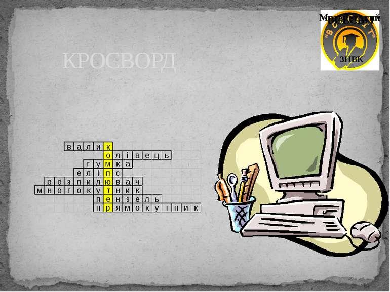 """КРОСВОРД Матвіївський """"ВСЕСВІІТ"""" ЗНВК"""