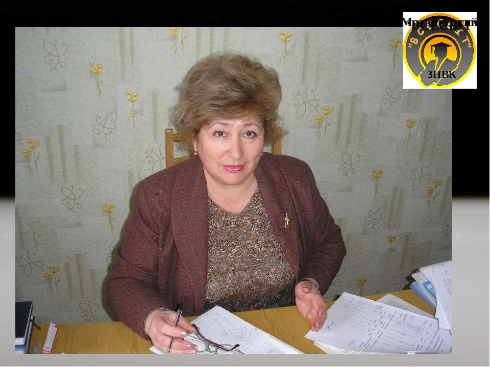 """Матвіївський """"ВСЕСВІІТ"""" ЗНВК"""