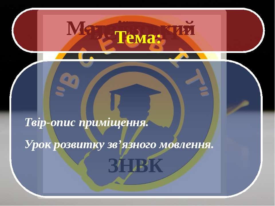 """Тема: Твір-опис приміщення. Урок розвитку зв'язного мовлення. Матвіївський """"В..."""