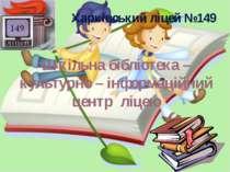 Шкільна бібліотека – культурно – інформаційний центр ліцею Харківський ліцей ...