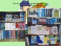 Наочна популяризація документів у бібліотеці Харківського ліцею №149