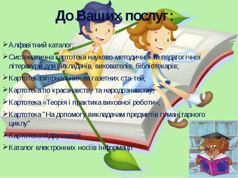До Ваших послуг: Алфавітний каталог; Систематична картотека науково-методично...