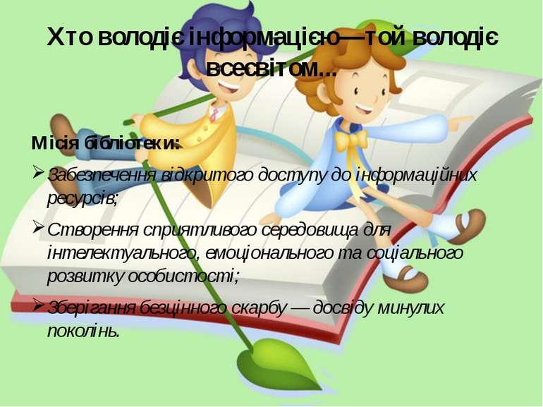 Хто володіє інформацією—той володіє всесвітом... Місія бібліотеки: Забезпечен...
