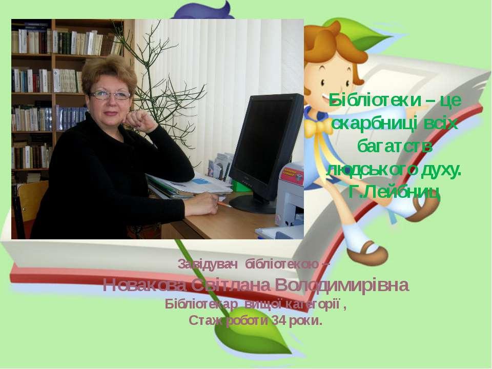 Завідувач бібліотекою – Новакова Світлана Володимирівна Бібліотекар вищої кат...
