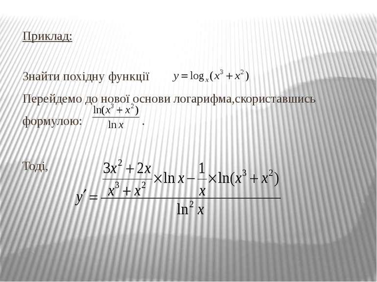 Приклад: Знайти похідну функції Перейдемо до нової основи логарифма,скористав...
