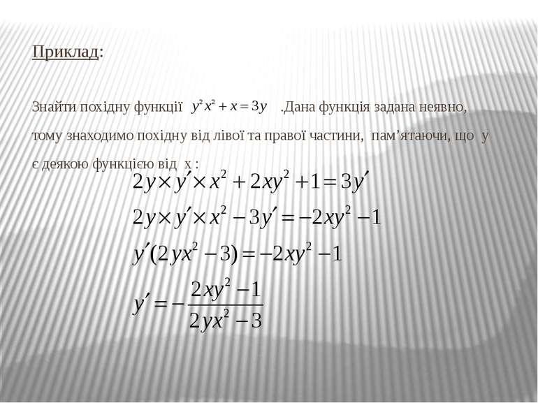 Приклад: Знайти похідну функції .Дана функція задана неявно, тому знаходимо п...