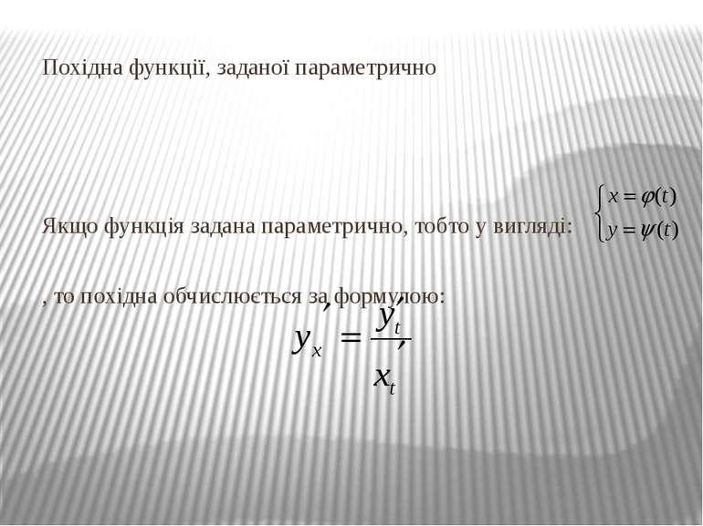 Похідна функції, заданої параметрично Якщо функція задана параметрично, тобто...