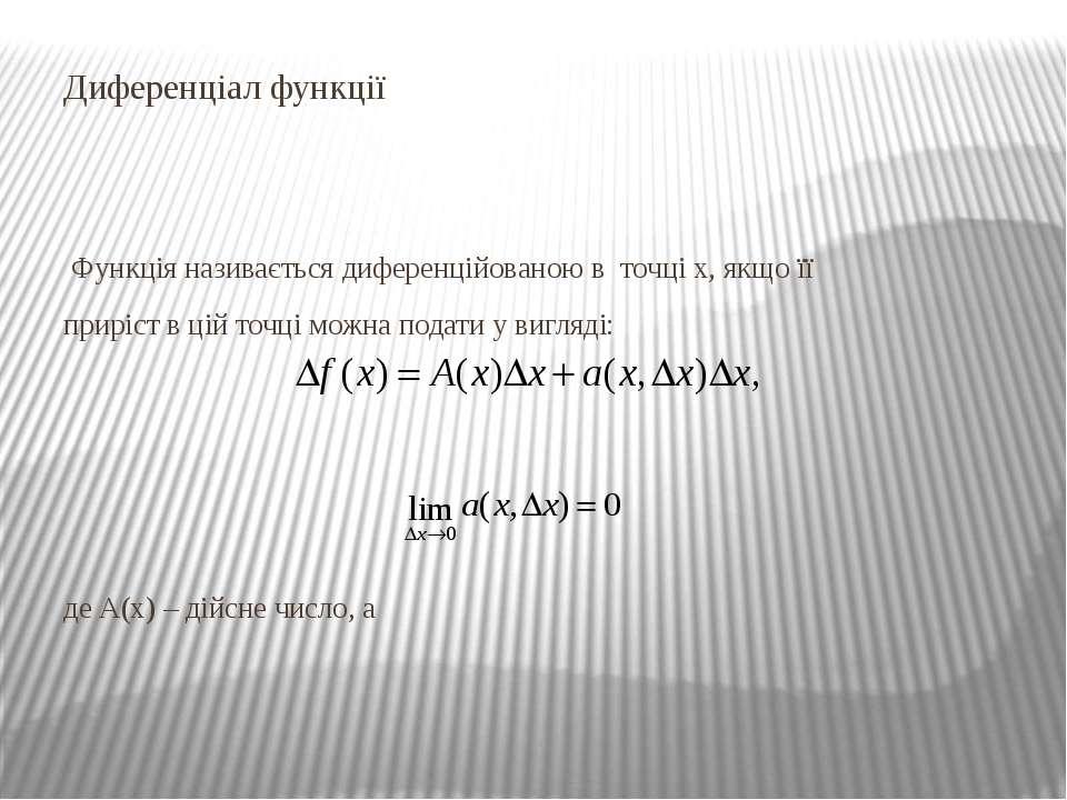 Диференціал функції Функція називається диференційованою в точці х, якщо її п...