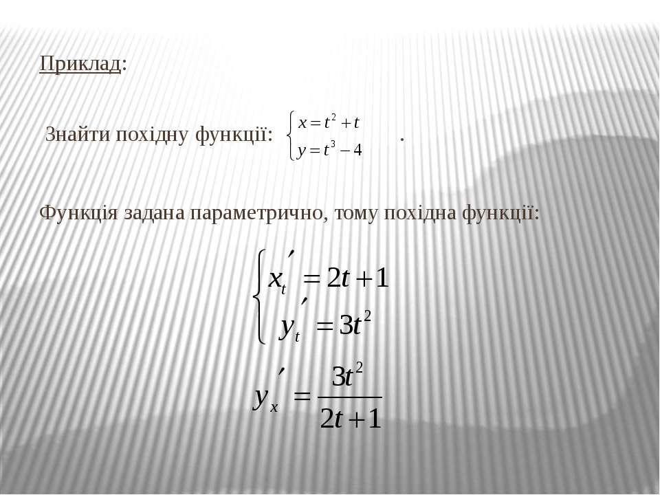 Приклад: Знайти похідну функції: . Функція задана параметрично, тому похідна ...
