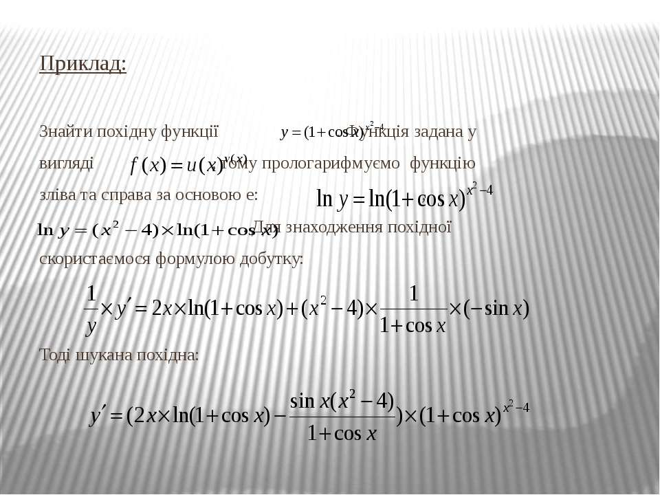Приклад: Знайти похідну функції . Функція задана у вигляді , тому прологарифм...