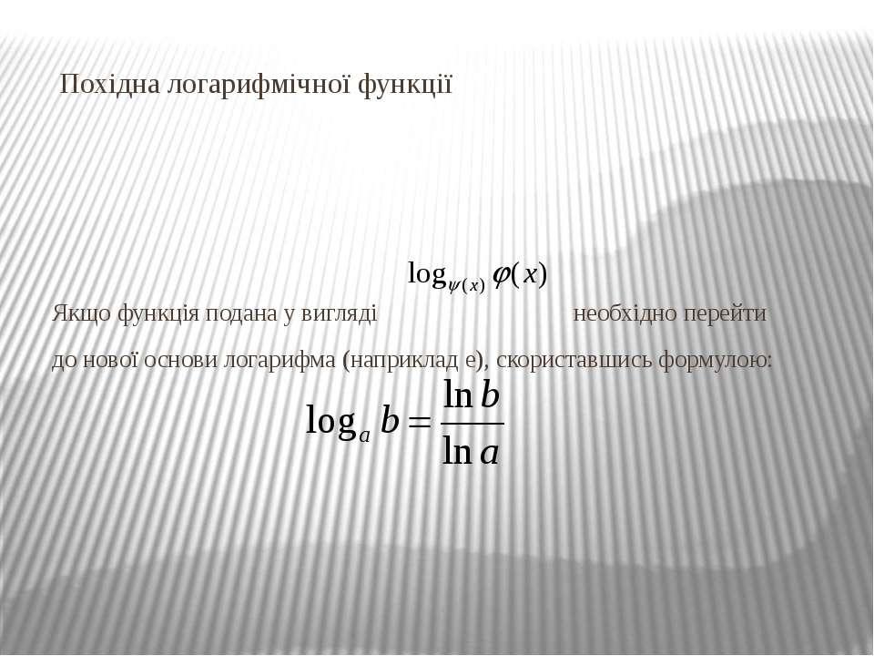 Похідна логарифмічної функції Якщо функція подана у вигляді необхідно перейти...