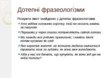 Дотепні фразеологізми Розкрити зміст знайдених у дотепах фразеологізмів Хто в...