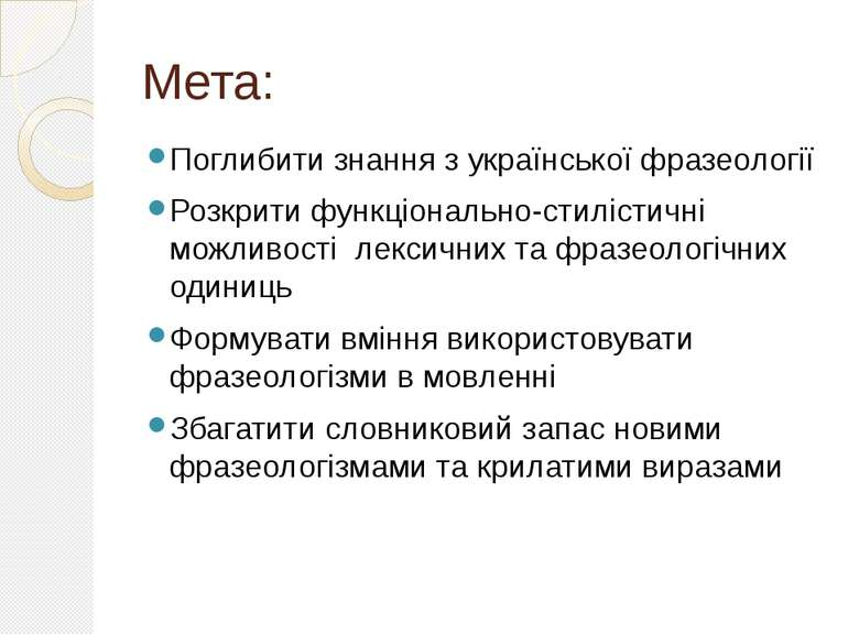 Мета: Поглибити знання з української фразеології Розкрити функціонально-стилі...