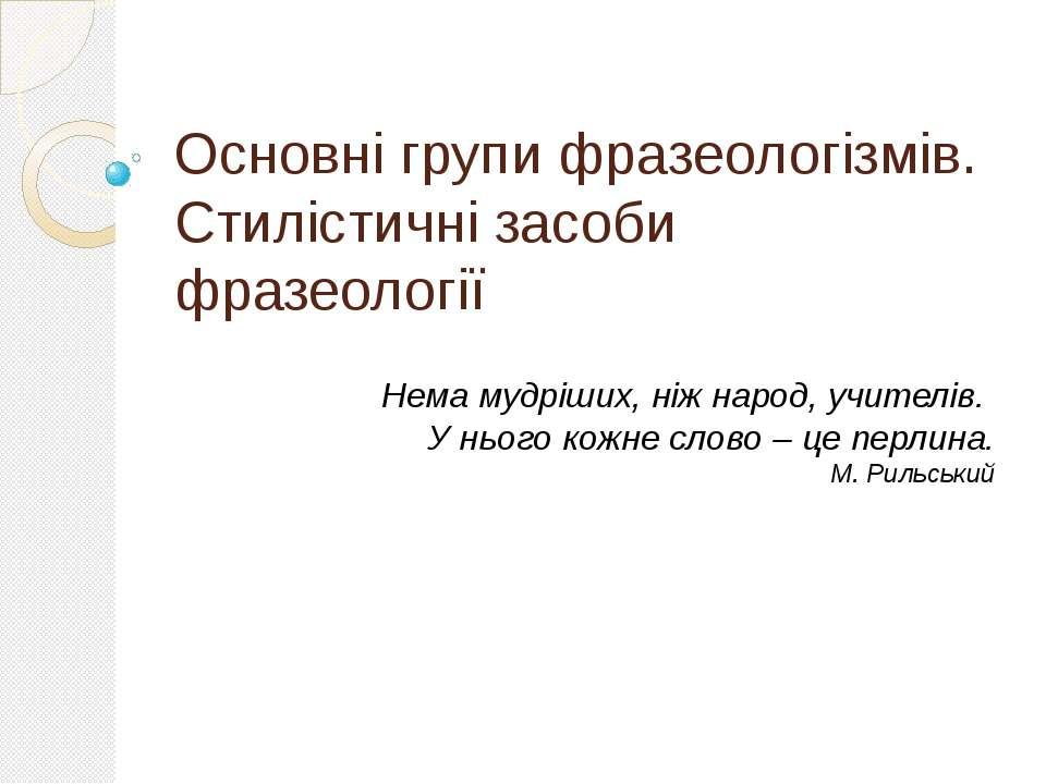 Основні групи фразеологізмів. Стилістичні засоби фразеології Нема мудріших, н...
