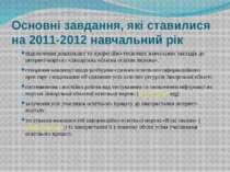 Основні завдання, які ставилися на 2011-2012 навчальний рік підключення дошкі...