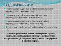 Слід відзначити… Територіальний відділ освіти Шевченківського району (відпові...