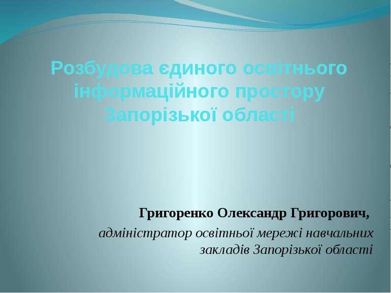 Розбудова єдиного освітнього інформаційного простору Запорізької області Григ...