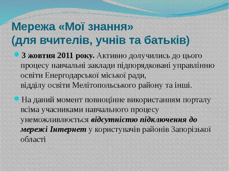 Мережа «Мої знання» (для вчителів, учнів та батьків) З жовтня 2011 року. Акти...