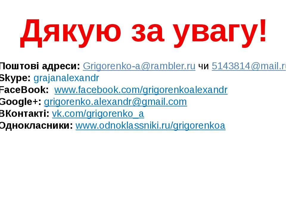 Дякую за увагу! Поштові адреси: Grigorenko-a@rambler.ru чи 5143814@mail.ru Sk...