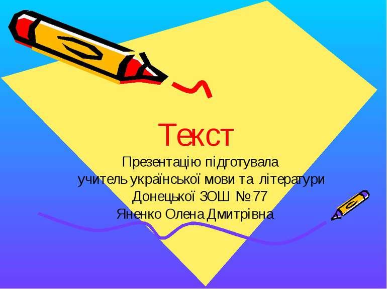 Текст Презентацію підготувала учитель української мови та літератури Донецько...
